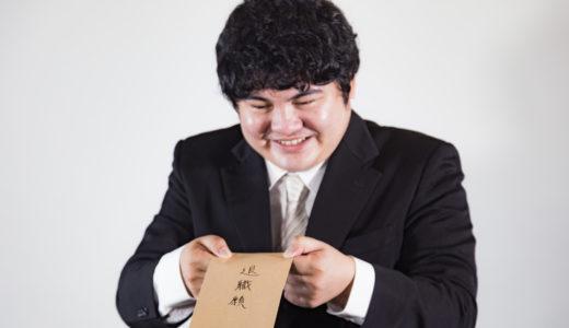 ダラダラ依存しない!スマートな会社の辞め方について人事経験者が解説!