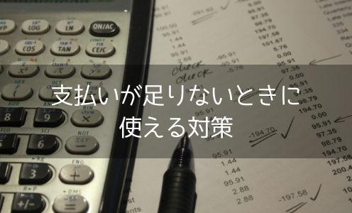 【即日】支払いのお金が足りない!今すぐお金を作る金策方法まとめ
