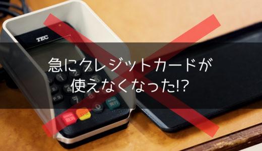 いきなりクレジットカードが使えなくなった時の原因と対策・解決方法まとめ