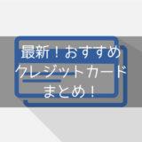 【2019年最新】人気・おすすめクレジットカードまとめ!ベストなクレカを見つけよう!