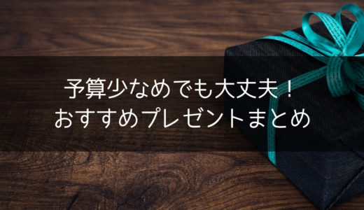【予算・相手別】金欠でも喜んでもらえるプレゼントまとめ【対策】