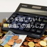 【もう失敗しない】節約・無駄遣いを減らす生活費の見直し方まとめ
