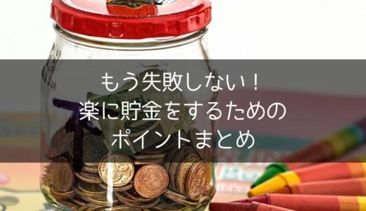 【もう失敗しない】楽に貯金できる方法・ポイントまとめ!【貯金を増やす】