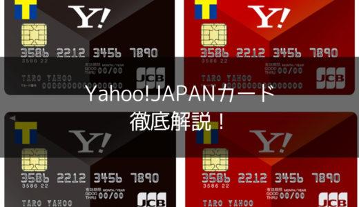 【2018年最新】Yahoo!JAPANカードの審査は難しい?特徴・メリット・デメリットまとめ【評価・レビュー】