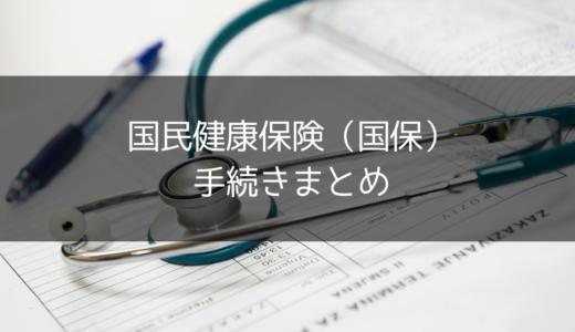 【保険証返却後でもOK】健康保険資格喪失証明書の手続き方法・国民健康保険(国保)の手続き・切り替え方法を解説