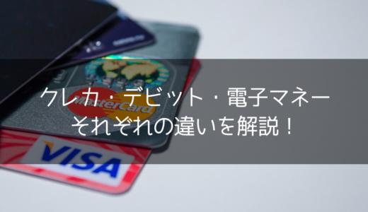 【メリット】電子マネー・クレジットカード・デビットカードの違い・おすすめまとめ【デメリット】