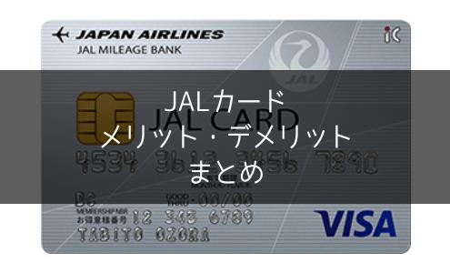 【JALマイラー】JALカードをおすすめしたい人・メリット・デメリット・審査難易度をまとめました【陸マイラー】