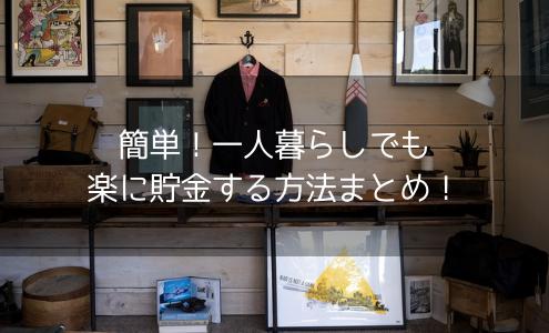 【月3万円貯金】1人暮らしで楽に貯金する方法・コツまとめ【簡単に続けられる】