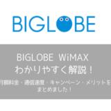 【レビュー】BIGLOBE WiMAXにするメリットとは?・初期費用・月額料金・上下速度・おすすめプランをご紹介!