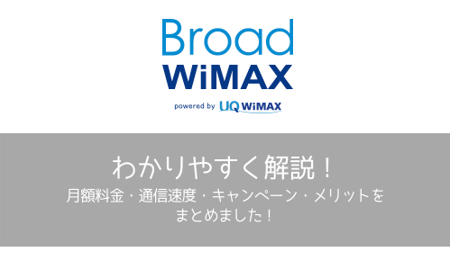 【評判】Broad WiMAXにするメリットとは?・初期費用・月額料金・上下速度・おすすめプランをご紹介!【レビュー】