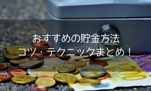 【2019年最新】おすすめの貯金の仕方・貯める方法・コツ・テクニックまとめ【貯金歴10年】