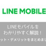 【SNS使い放題!】LINEモバイルに乗り換えるメリット・デメリットとは?【親子で安心】