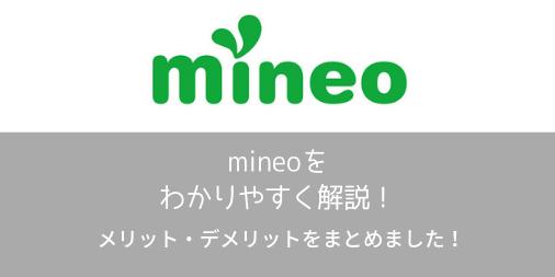 【圧倒的安さ】mineoに乗り換えるメリット・デメリットとは?【通信速度が遅い】