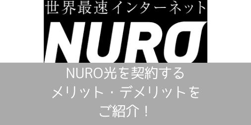 【実際に使用】NURO光を契約するメリット・デメリットまとめ!【速度・料金もご紹介】
