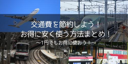 交通費を節約しよう!電車・新幹線・飛行機・高速バスをお得に安く使う方法まとめ