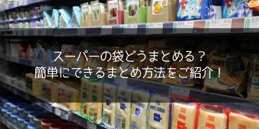 スーパーの袋を超簡単にまとめる方法をご紹介します
