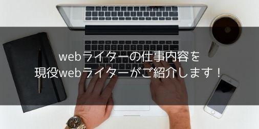 webライターとは?仕事内容・始め方・稼ぎ方を専業ライターがご紹介します