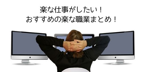 楽な仕事に転職したい!精神的・肉体的に楽・忙しくないおすすめの職業をご紹介します