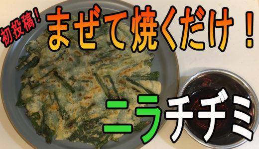 超簡単おつまみ!ニラチジミの作り方・レシピまとめ!