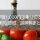 【簡単】1週間1,000円で乗り切る!安くて便利な節約食材・調味料まとめ【うまい】